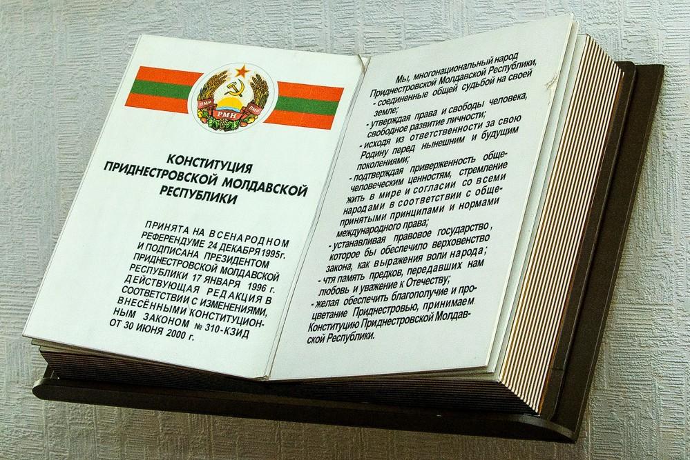Конституция Приднестровья