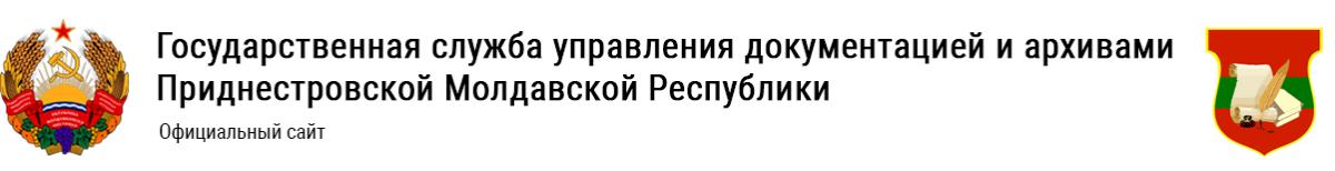 Государственная служба управления документацией и архивами Приднестровской Молдавской Республики
