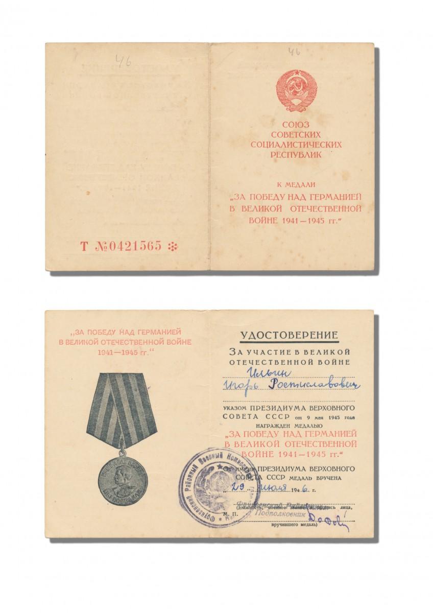 14-Медаль =За победу над Германией в ВОВ 1941-1945=