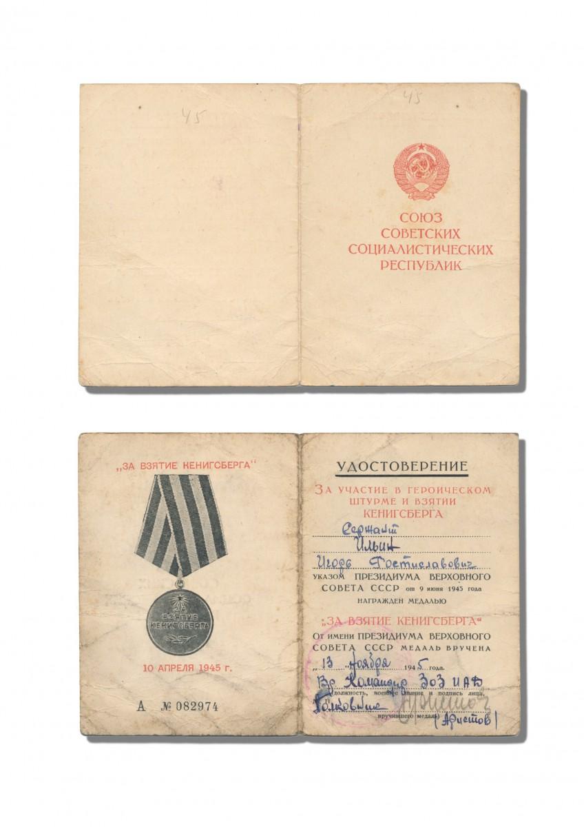 15-Медаль =За взятие Кенигсберга=