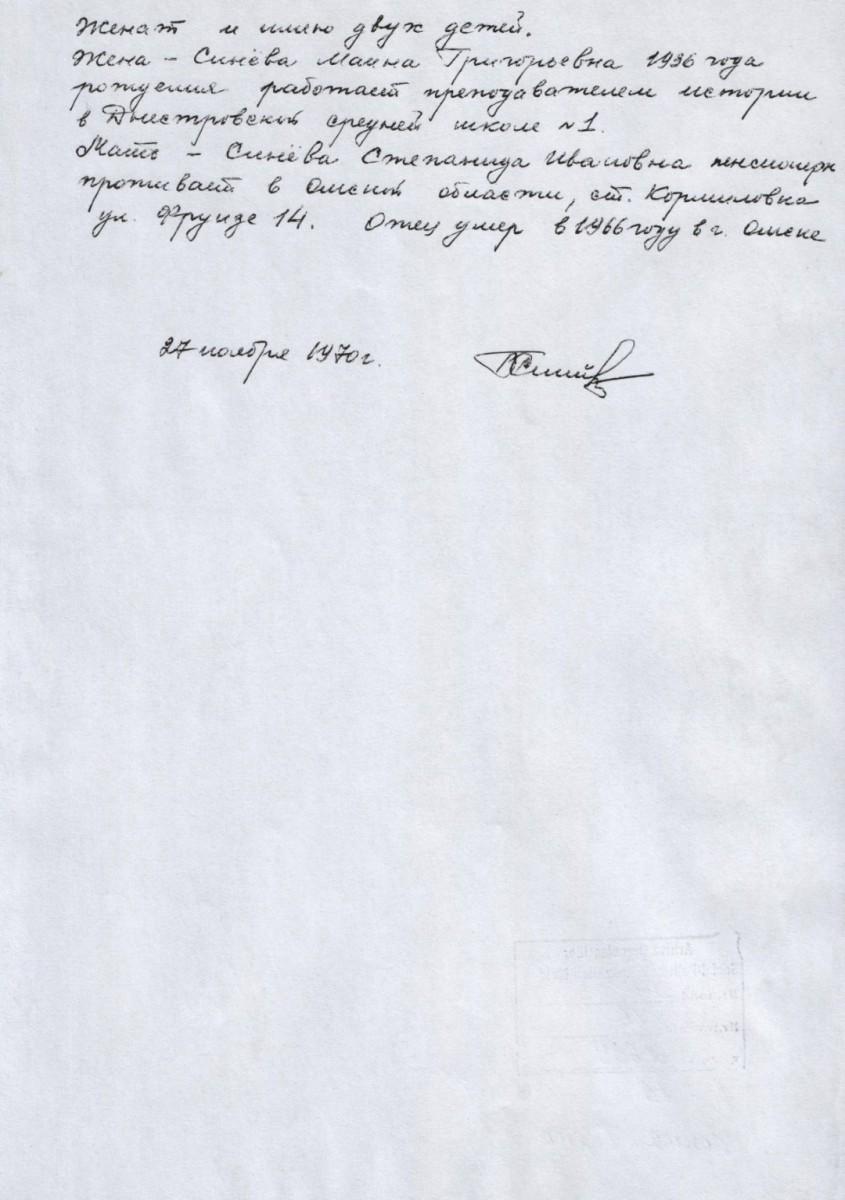 ЦГА ПМР, ф. 1051, оп. 1, д. 77, л. 8