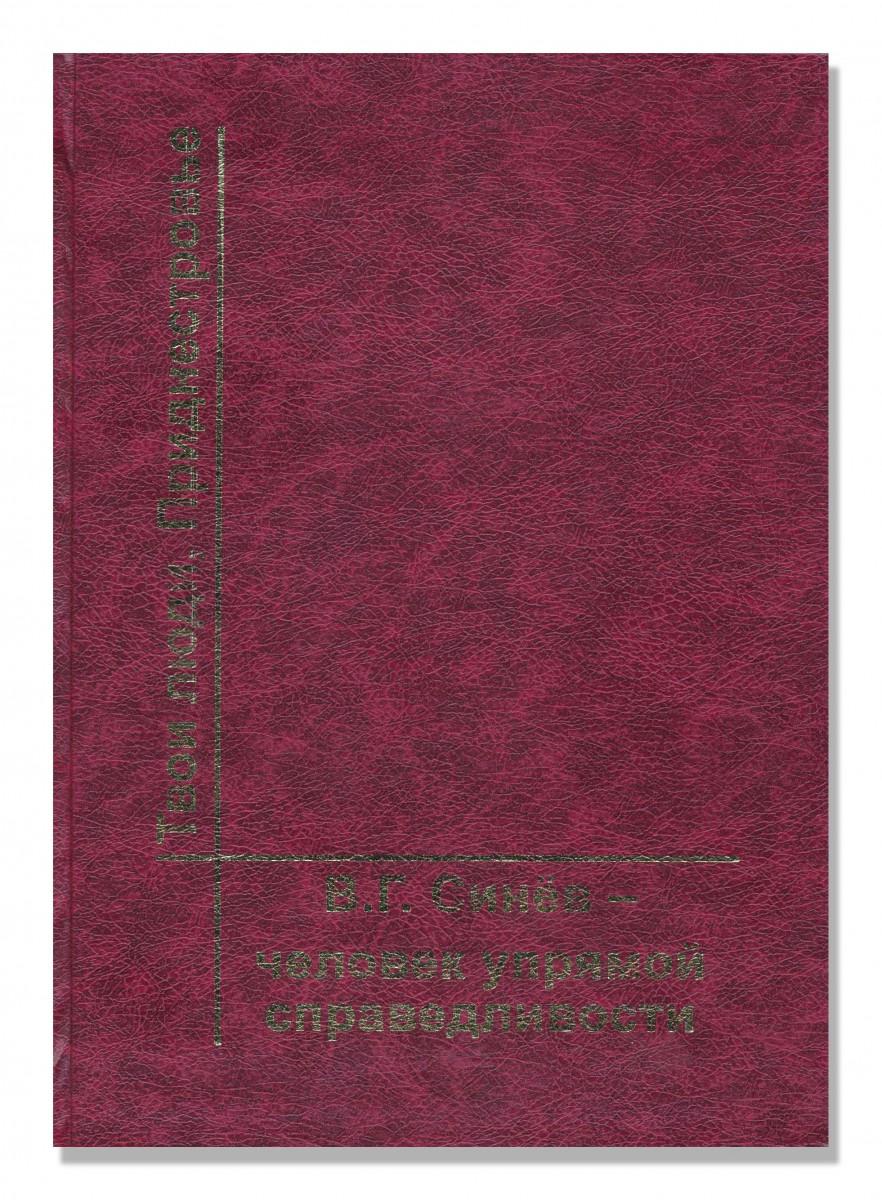 (ЦГА ПМР, фонд № 1051, опись 1, дело 84, с. Обложка)