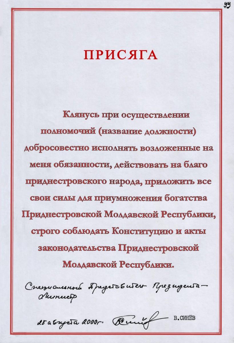 Архив Администрации Президента ПМР, оп. 6, д. 02-1. 6К-Ч, л. 99