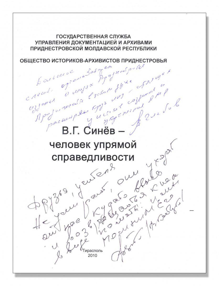 (ЦГА ПМР, фонд № 1051, опись 1, дело 84, с. 1)