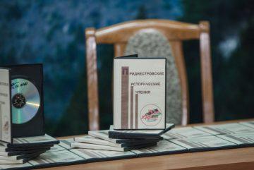 Архивы Приднестровья ПМР: Архив Тирасполь, Днестровск, Бендеры, Слободзея, Дубоссары, Григориополь, Каменка, Рыбница ГСУДА ПМР ПРЕЗЕНТОВАЛА НАУЧНОЕ МУЛЬТИМЕДИЙНОЕ ИЗДАНИЕ V ВЫПУСКА ПРИДНЕСТРОВСКИХ ИСТОРИЧЕСКИХ ЧТЕНИЙ Новости