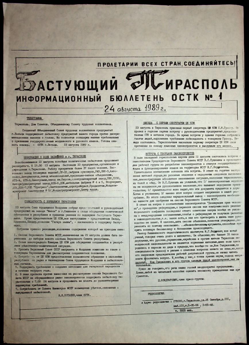 Государственная служба управления документацией и архивами Приднестровской Молдавской Республики НОМЕР ОДИН бюллетеня «Бастующий Тирасполь» Архивный документ месяца