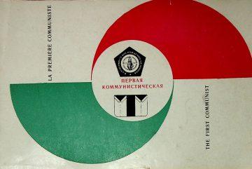 Государственная служба управления документацией и архивами Приднестровской Молдавской Республики Тираспольская марка Виртуальная выставка