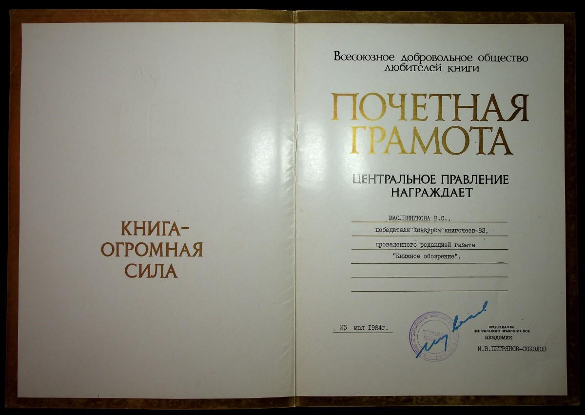 Почётная грамота Всесоюзного добровольного общества любителей книги В.С. Масленникову, победителю Конкурса книгочеев-83, проведённого редакцией газеты «Книжное обозрение». 25 мая 1984 года.