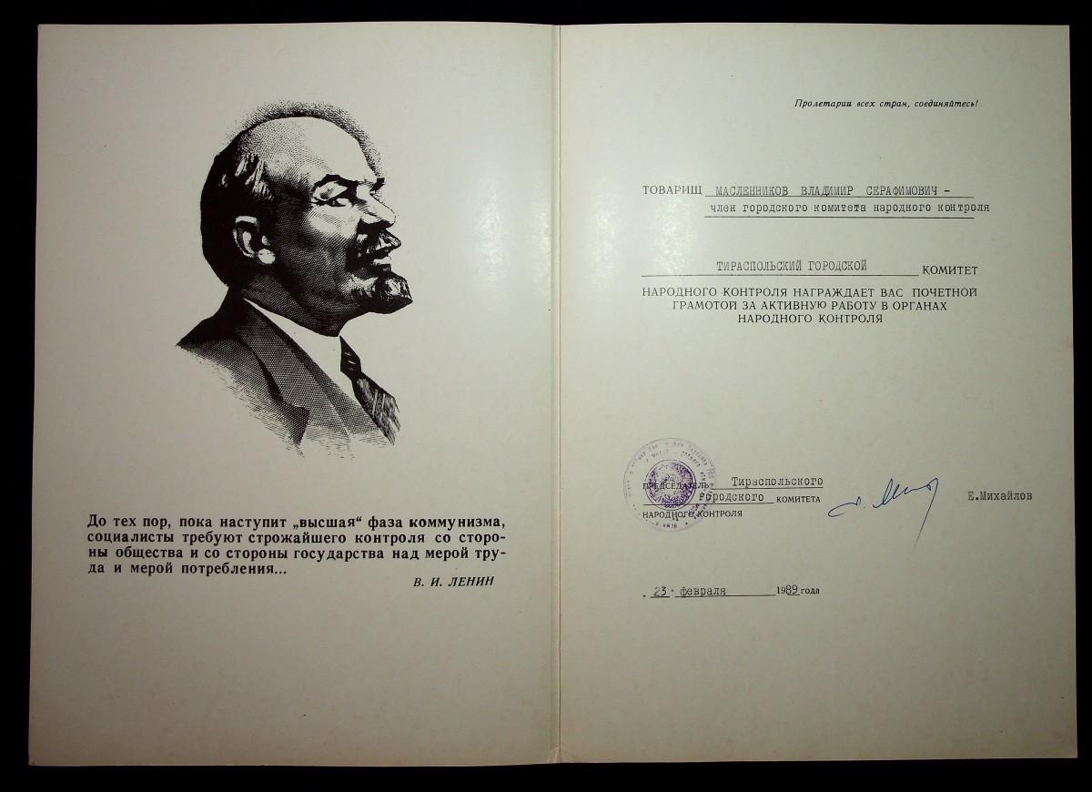 Почётная грамота Тираспольского городского комитета народного контроля члену ГК НК В.С. Масленникову за активную работу в органах народного контроля. 23 февраля 1989 года.
