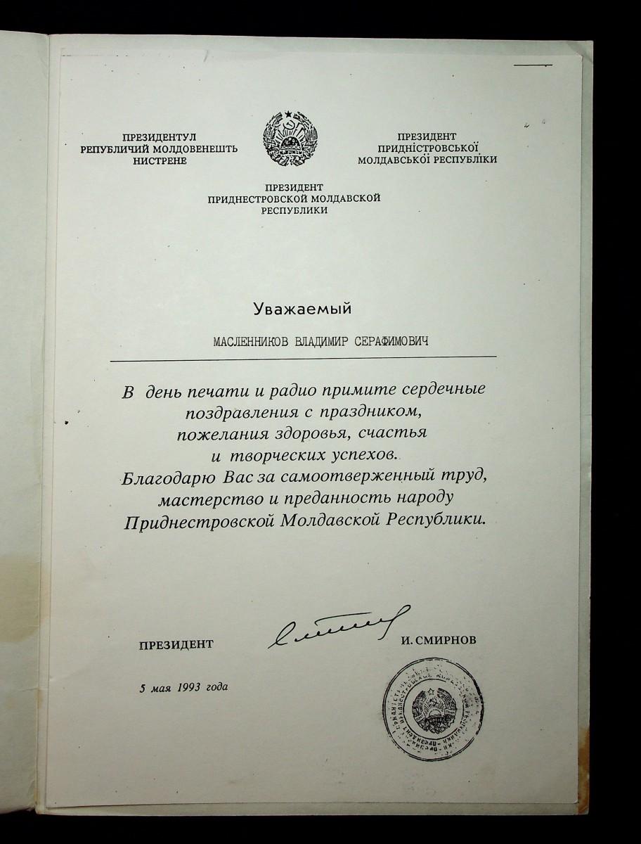 Приветственный адрес Президента Приднестровской Молдавской Республики В.С. Масленникову в День печати и радио с благодарностью за самоотверженный труд, мастерство и преданность народу Приднестровской Молдавской Республики. 5 мая 1993 года.