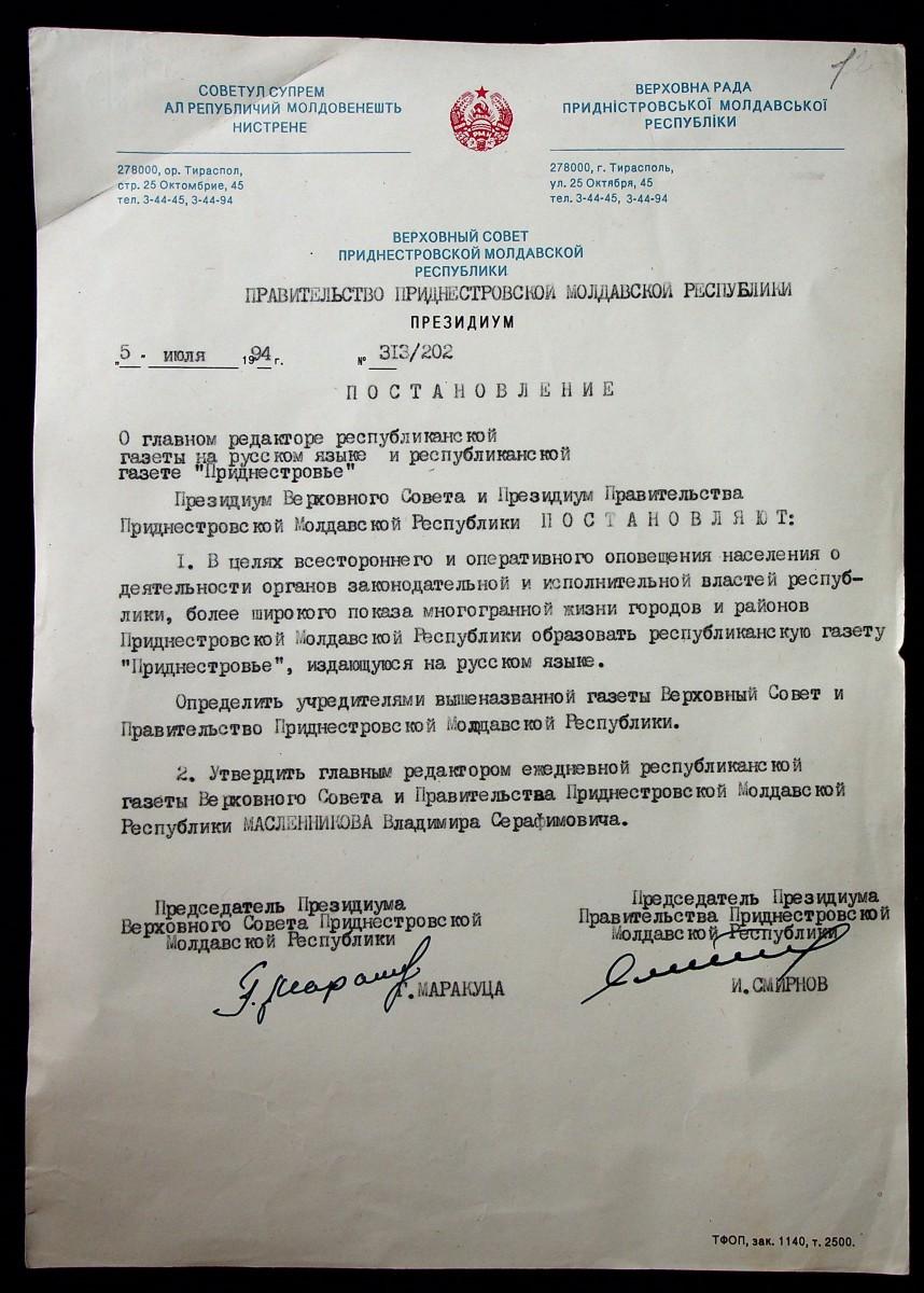 Постановление Президиума Правительства Приднестровской Молдавской Республики от 5 июля 1994 года № 313/202 «О главном редакторе республиканской газеты «Приднестровье».