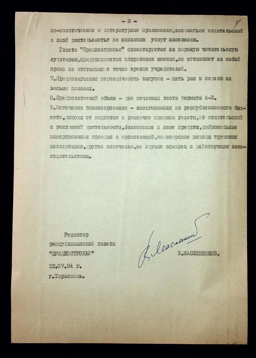Заявление о регистрации республиканской газеты «Приднестровье», продолжение. 22 июля 1994 года.
