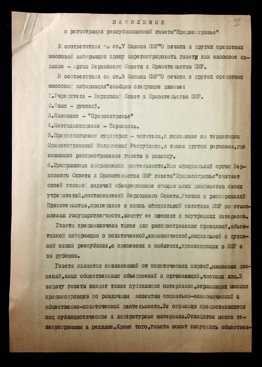 Заявление о регистрации республиканской газеты «Приднестровье». 22 июля 1994 года.