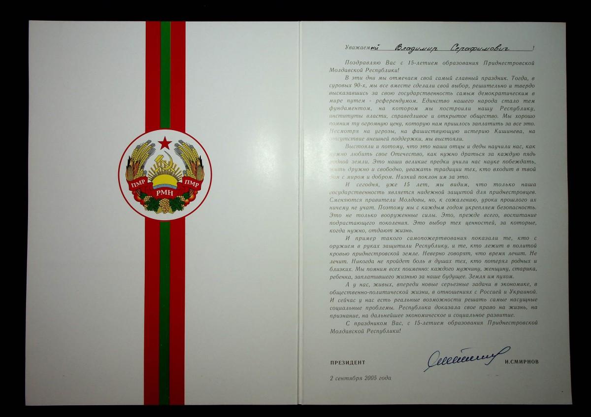 Приветственный адрес Президента Приднестровской Молдавской Республики В.С. Масленникову в День 15-летия образования Приднестровской Молдавской Республики. 2 сентября 2005 года.