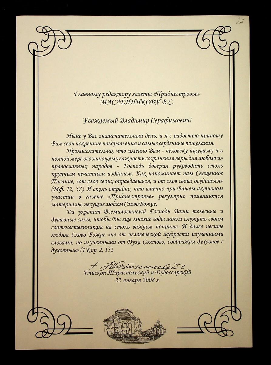 Поздравление Епископа Тираспольского и Дубоссарского Саввы главному редактору газеты «Приднестровье» В.С. Масленникову с днём рождения. 22 января 2008 года.