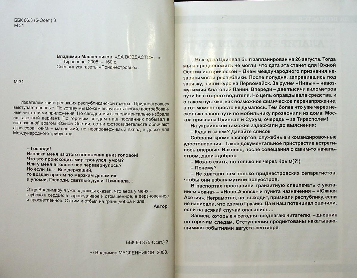 В.С. Масленников. Да воздастся...Спецвыпуск газеты «Приднестровье». Тирасполь: «Типар», 2008. Разворот обложки.
