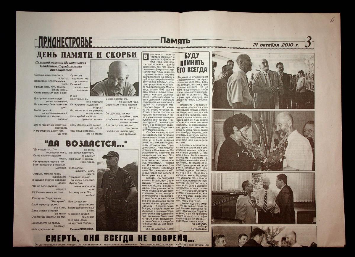 Массовая общественно-политическая газета «Приднестровье», посвящённая В.С. Масленникову, № 201 (3987). – 21 октября 2010.