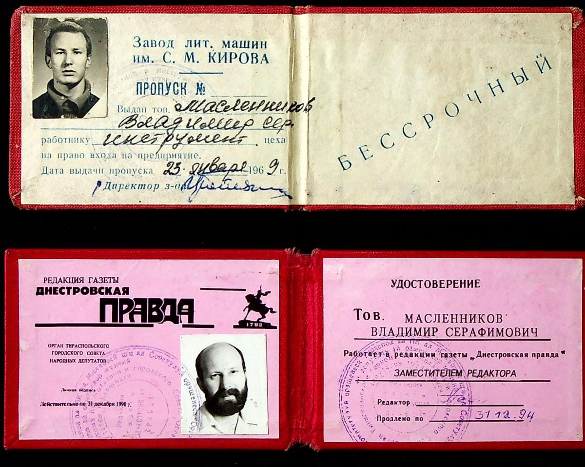 Служебные удостоверения В.С. Масленникова.