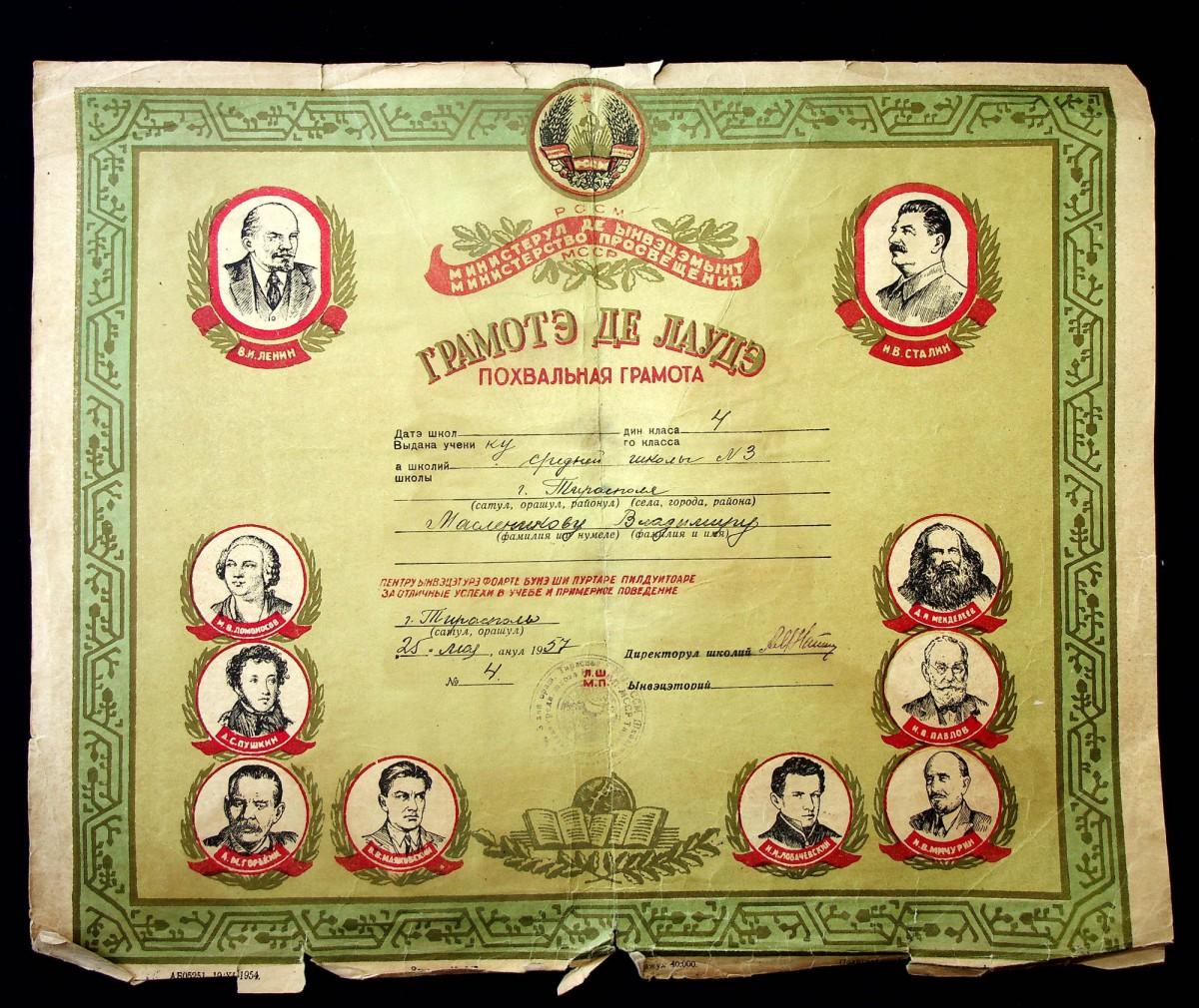 Похвальная грамота директора Тираспольской средней школы № 3 ученику 4-го класса В. Масленникову за отличные успехи в школе и примерное поведение. 25 мая 1957 года.