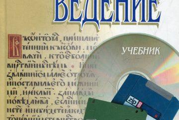 Государственная служба управления документацией и архивами Приднестровской Молдавской Республики ДОКУМЕНТОВЕДЕНИЕ Учебная литература