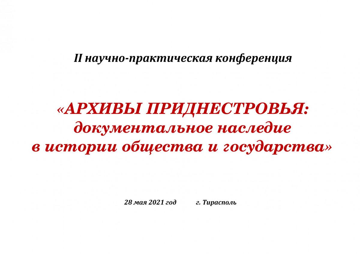 Государственная служба управления документацией и архивами Приднестровской Молдавской Республики Состоялась  II научно-практическая конференция Новости