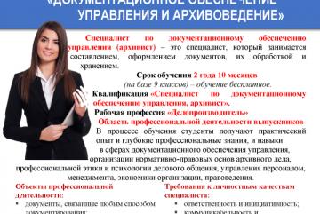 Государственная служба управления документацией и архивами Приднестровской Молдавской Республики Осуществляется набор по специальности «Документационное обеспечение управления и архивоведение» Новости