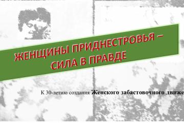 Государственная служба управления документацией и архивами Приднестровской Молдавской Республики Женщины Приднестровья – сила в правде Виртуальная выставка